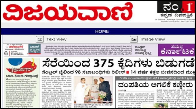 vijayavani kannada news paper